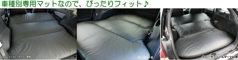 SHINKE車種別専用フルフラットマット